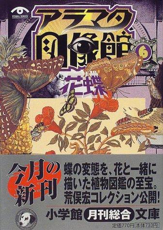 アラマタ図像館〈6〉「花蝶」 (小学館文庫)の詳細を見る