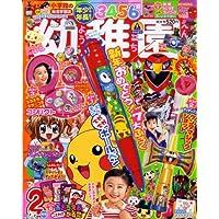 幼稚園 2009年 02月号 [雑誌]