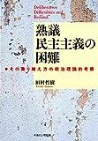 「熟議民主主義の困難」販売ページヘ