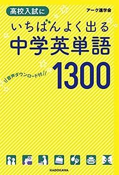 [アーク進学会]の音声ダウンロード付 高校入試にいちばんよく出る 中学英単語1300