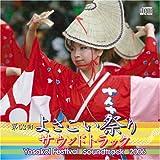 よさこい祭りサウンドトラック2006   (よさこいサウンドLLP)