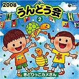 2008 うんどう会(2)きどりっこカメさん