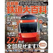 首都圏鉄道大百科 (ウォーカームック)