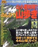 山小屋利用でのんびり山歩き ('05-'06) (Gakken mook)