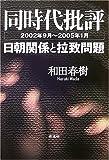 同時代批評: 日朝関係と拉致問題 2002年9月~05年1月