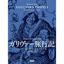 Gullivers Travels Illustrated Series Illustrated Series 1 (Japanese Edition)