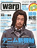 warp MAGAZINE JAPAN (ワープマガジンジャパン) 2010年 05月号 [雑誌]