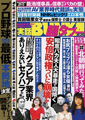 実話BUNKA超タブー vol.20