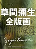 草間彌生全版画1979‐2013