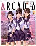 アルカディア 2011年 04月号 [雑誌]