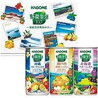 カゴメ 野菜生活ギフト 地産全消果実めぐり3本セット YK-KH