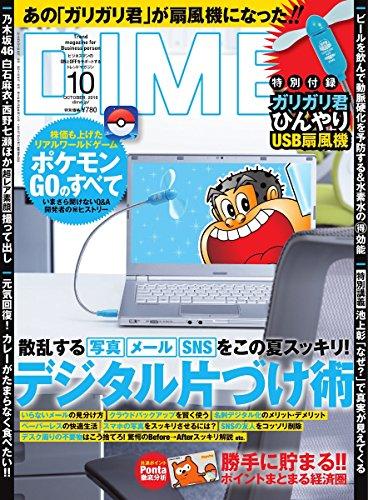 DIME(ダイム) 2016年 10 月号 [雑誌]の詳細を見る