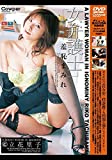 立花里子 女弁護士 羞恥まみれ [DVD]