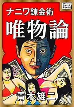 [青木 雄二]のナニワ錬金術 唯物論 (impress QuickBooks)