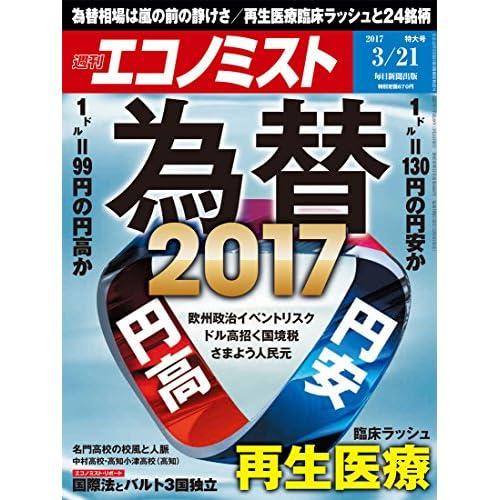 週刊エコノミスト 2017年03月21日号 [雑誌]