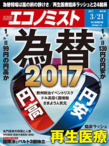 週刊エコノミスト 2017年03月21日号の書影