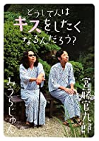 中国 キス 落下に関連した画像-06