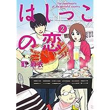 はしっこの恋(2) (FEEL COMICS)