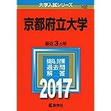 京都府立大学 (2017年版大学入試シリーズ)