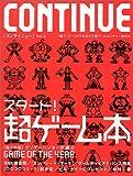 コンティニュー (Vol.0)
