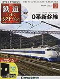 鉄道 ザ・ラストラン 2号 (0系新幹線) [分冊百科] (DVD・DVD専用B付)