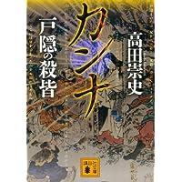 カンナ 戸隠の殺皆 (講談社文庫)