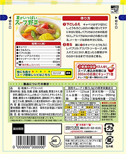 味の素 味の素KKコンソメ 固形 30個入