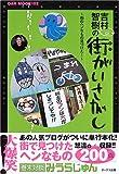 吉村智樹の街がいさがし―街のヘンなもの見つけた! (Oak mook―耳カキBOOKS (102))
