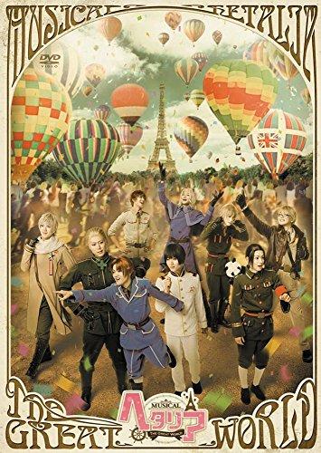 ミュージカル「ヘタリア~The Great World~」[DVD]