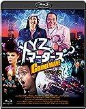 XYZマーダーズ -HDリマスター版-[Blu-ray/ブルーレイ]
