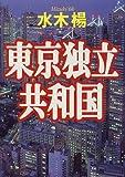 東京独立共和国