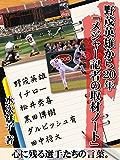 野茂英雄から20年「メジャー記者の取材ノート」……イチロー、松井、田中将大まで心に残る選手たちの言葉。