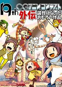 第19回CGアニメコンテスト外伝 [DVD]