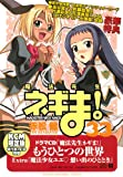 CD付き初回限定版 魔法先生ネギま!(33) (講談社キャラクターズA)