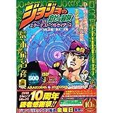 ジョジョの奇妙な冒険Part.3 スターダスト・クルセイダース VS.正義 恋人 太陽 (SHUEISHA JUMP REMIX)