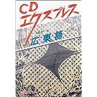 CDエクスプレス 広東語