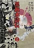黒旗水滸伝―大正地獄篇 / 竹中 労 のシリーズ情報を見る