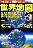 今がわかる時代がわかる世界地図 (2004年版) (Seibido mook)