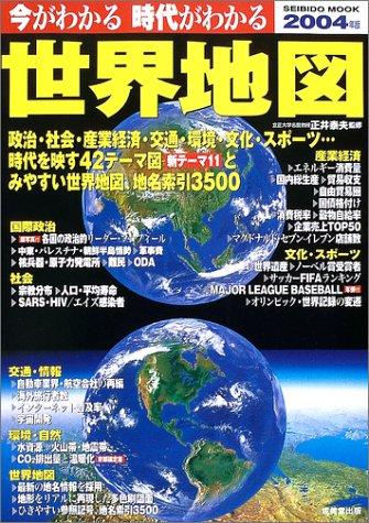 今がわかる時代がわかる世界地図 (2004年版) (Seibido mook)の詳細を見る
