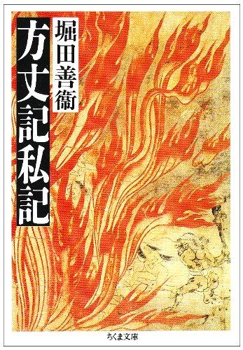 方丈記私記 (ちくま文庫)