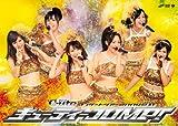 ℃-uteコンサートツアー2009夏秋~キューティーJUMP!~ [DVD]