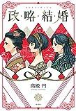 政略結婚【電子限定イラスト収録版】 (角川書店単行本)