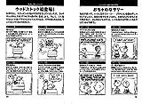 SNOOPY COMIC SELECTION 60's (角川文庫) 画像