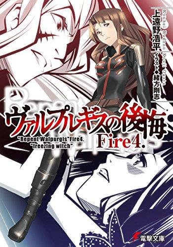 ヴァルプルギスの後悔 Fire4. ブギーポップ (電撃文庫)
