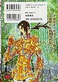 聖闘士星矢EPISODE.Gアサシン 9 (チャンピオンREDコミックス) 画像