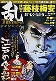 コミック乱ツインズセレクション 江戸の食彩 (SPコミックス SPポケットワイド)