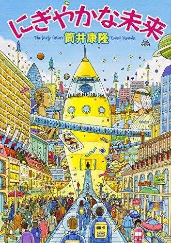 にぎやかな未来 (角川文庫)の詳細を見る