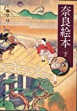奈良絵本 下 (紫紅社文庫 9)