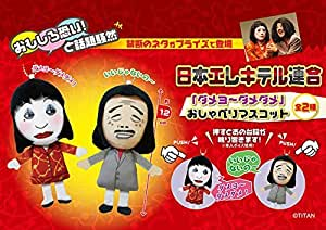 日本エレキテル連合 ダメヨ~ダメダメ おしゃべりマスコット 全2種セット