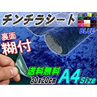 A.P.O(エーピーオー) チンチラ (A4) 青■20×30cm 裏面糊付き クラッシュベルベット 生地 張り替え